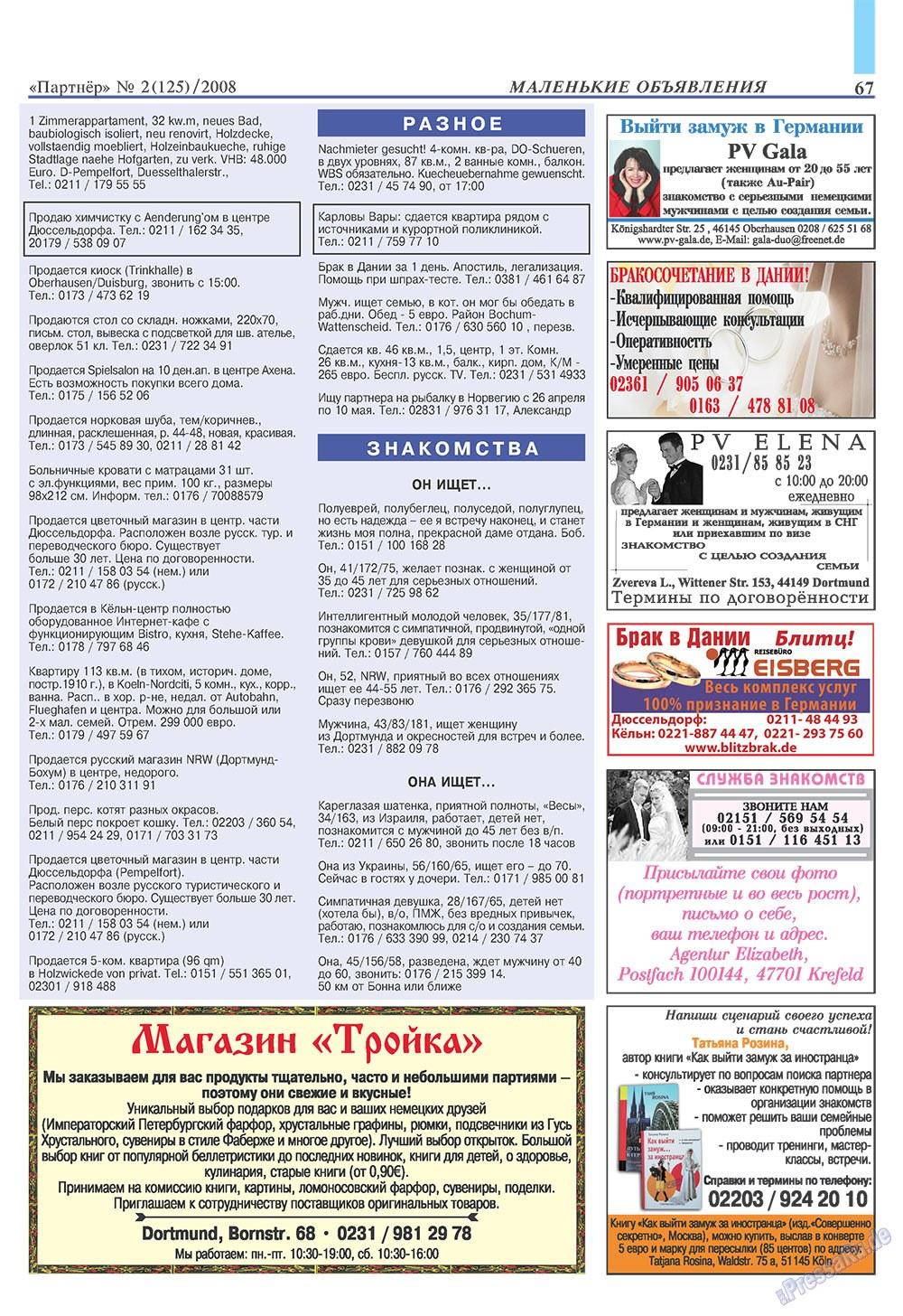 Партнер (журнал). 2008 год, номер 2, стр. 67