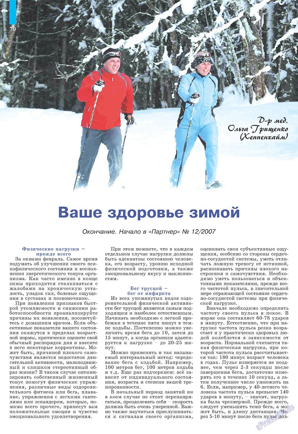 Партнер (журнал). 2008 год, номер 2, стр. 70
