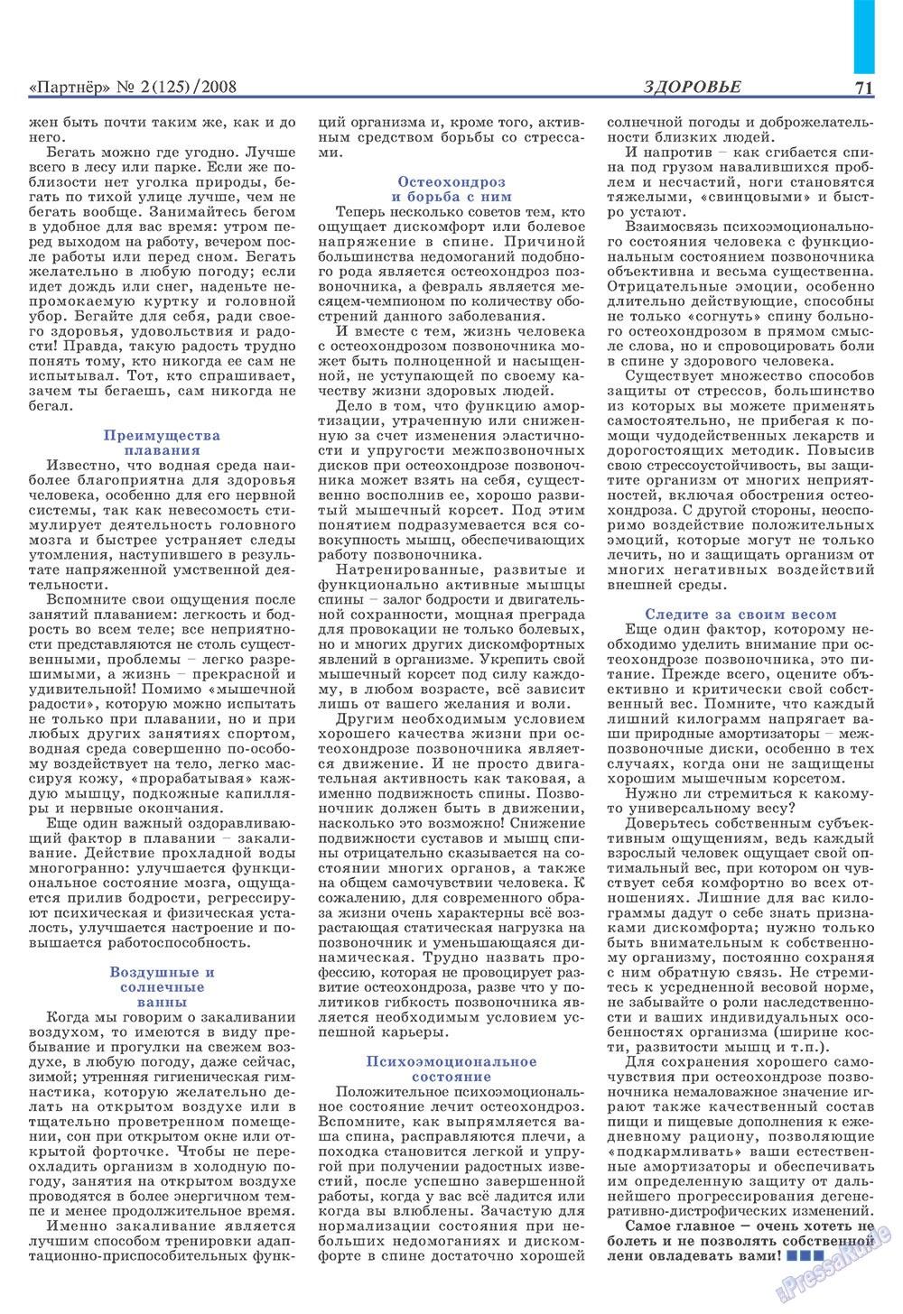 Партнер (журнал). 2008 год, номер 2, стр. 71