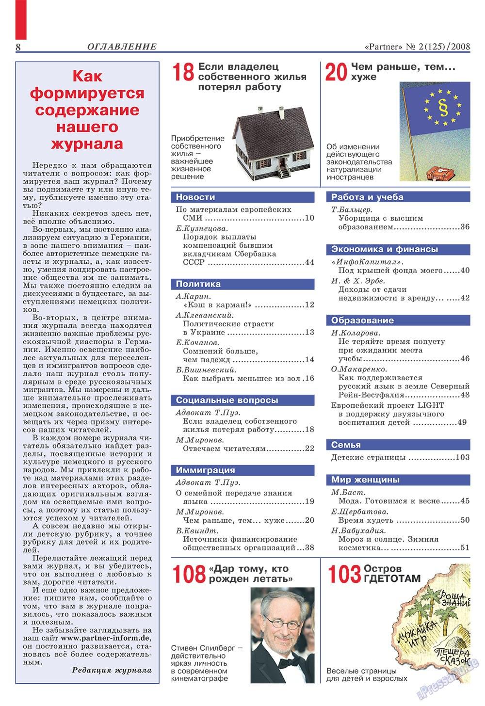 Партнер (журнал). 2008 год, номер 2, стр. 8