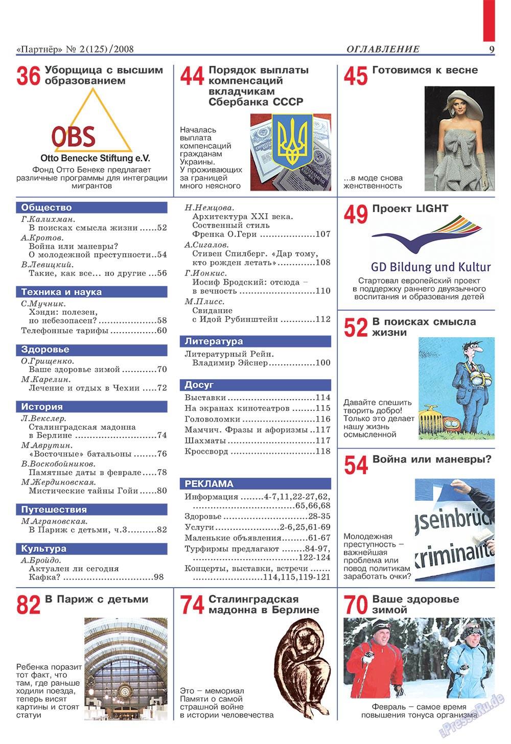 Партнер (журнал). 2008 год, номер 2, стр. 9