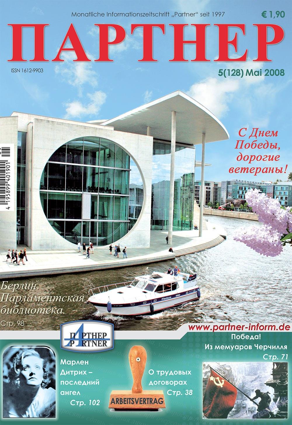 Партнер (журнал). 2008 год, номер 5, стр. 1