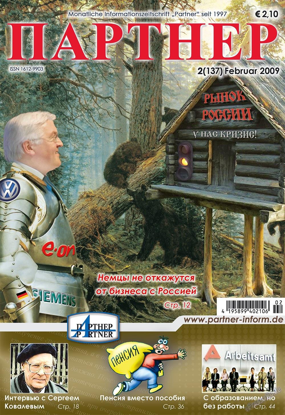 Партнер (журнал). 2009 год, номер 1, стр. 1