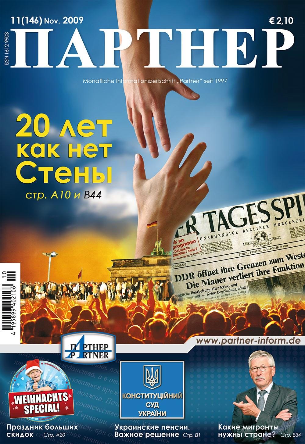 Партнер (журнал). 2009 год, номер 11, стр. 1