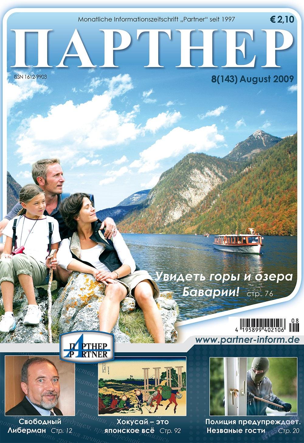 Партнер (журнал). 2009 год, номер 8, стр. 1
