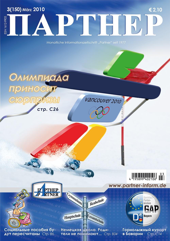 Партнер (журнал). 2010 год, номер 3, стр. 1