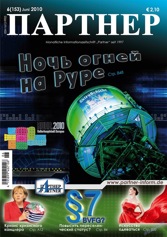 Партнер (журнал). 2010 год, номер 6, стр. 1