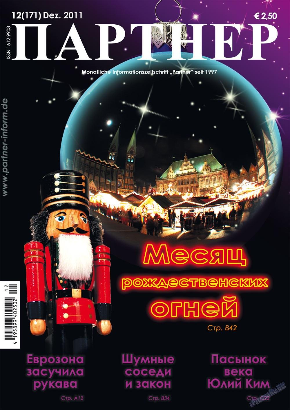 Партнер (журнал). 2011 год, номер 12, стр. 1