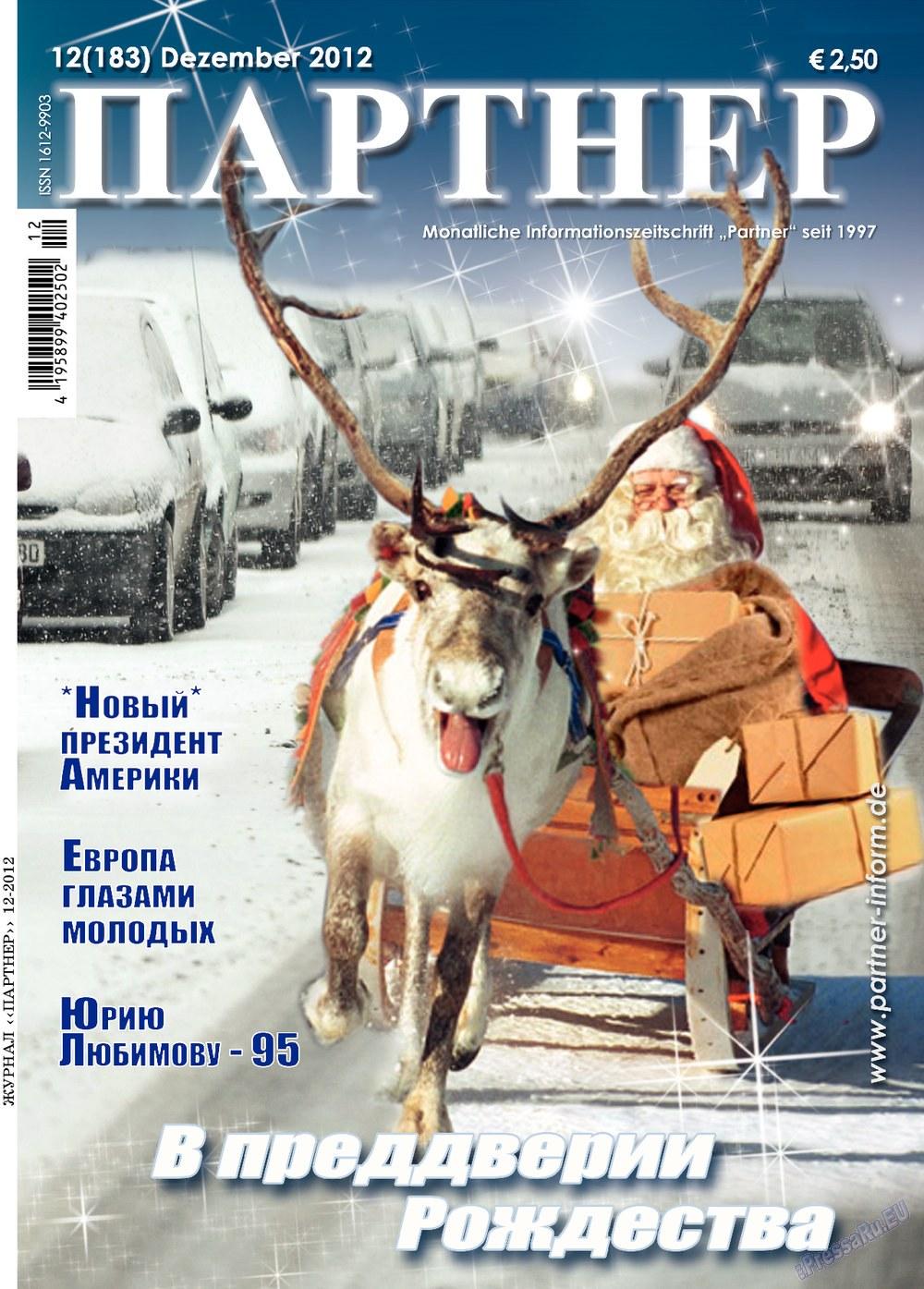 Партнер (журнал). 2012 год, номер 12, стр. 1