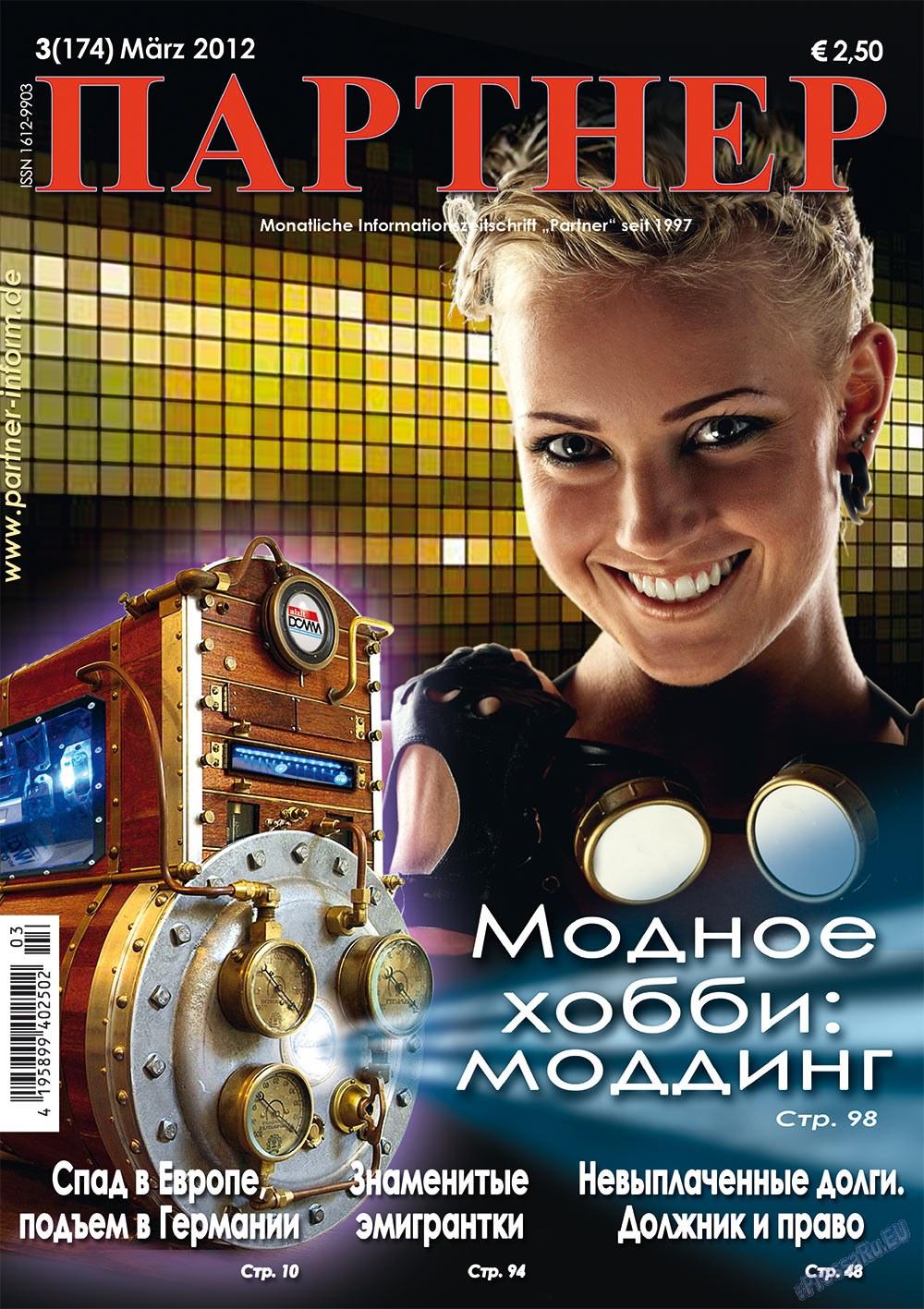 Партнер (журнал). 2012 год, номер 3, стр. 1
