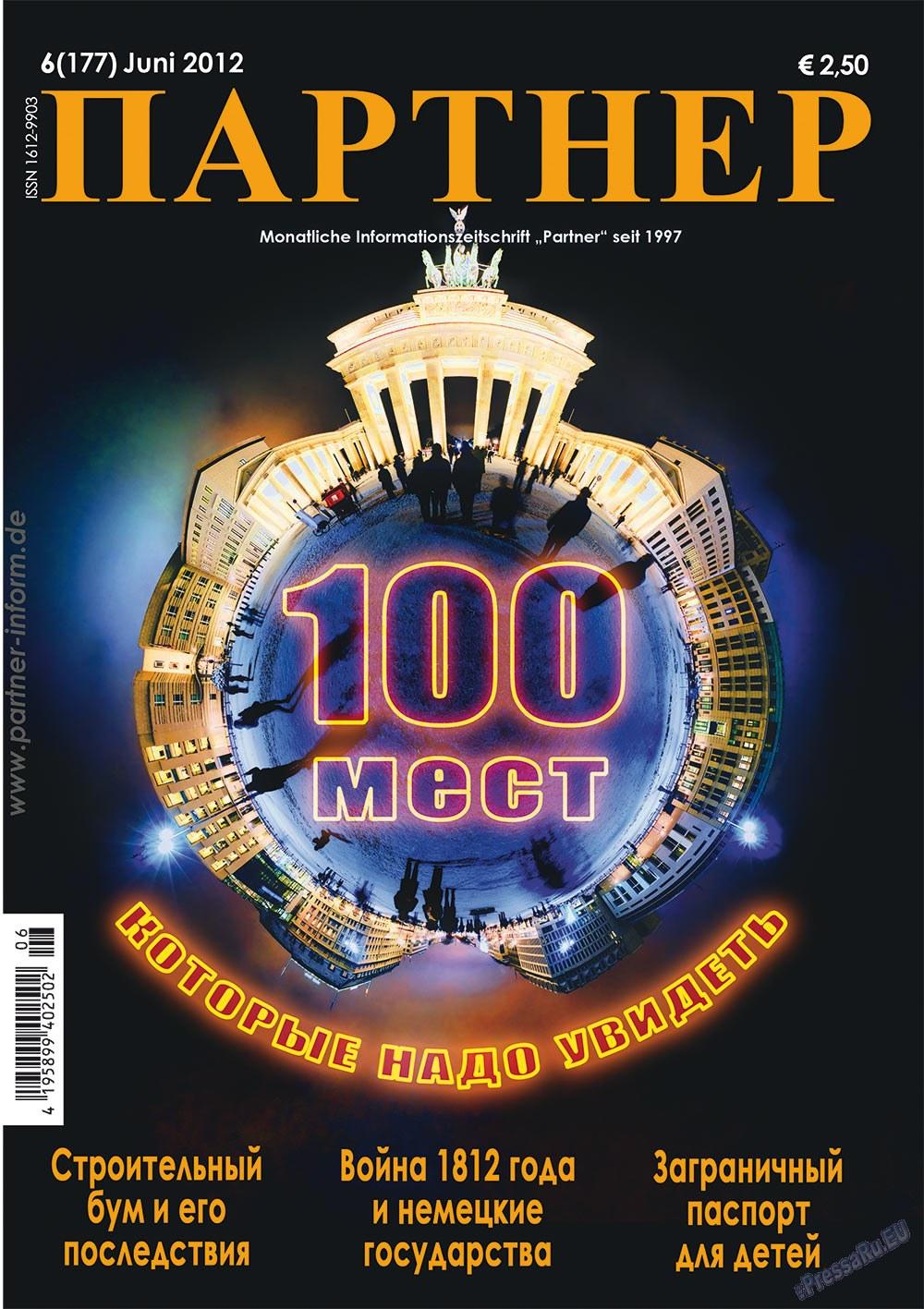 Партнер (журнал). 2012 год, номер 6, стр. 1