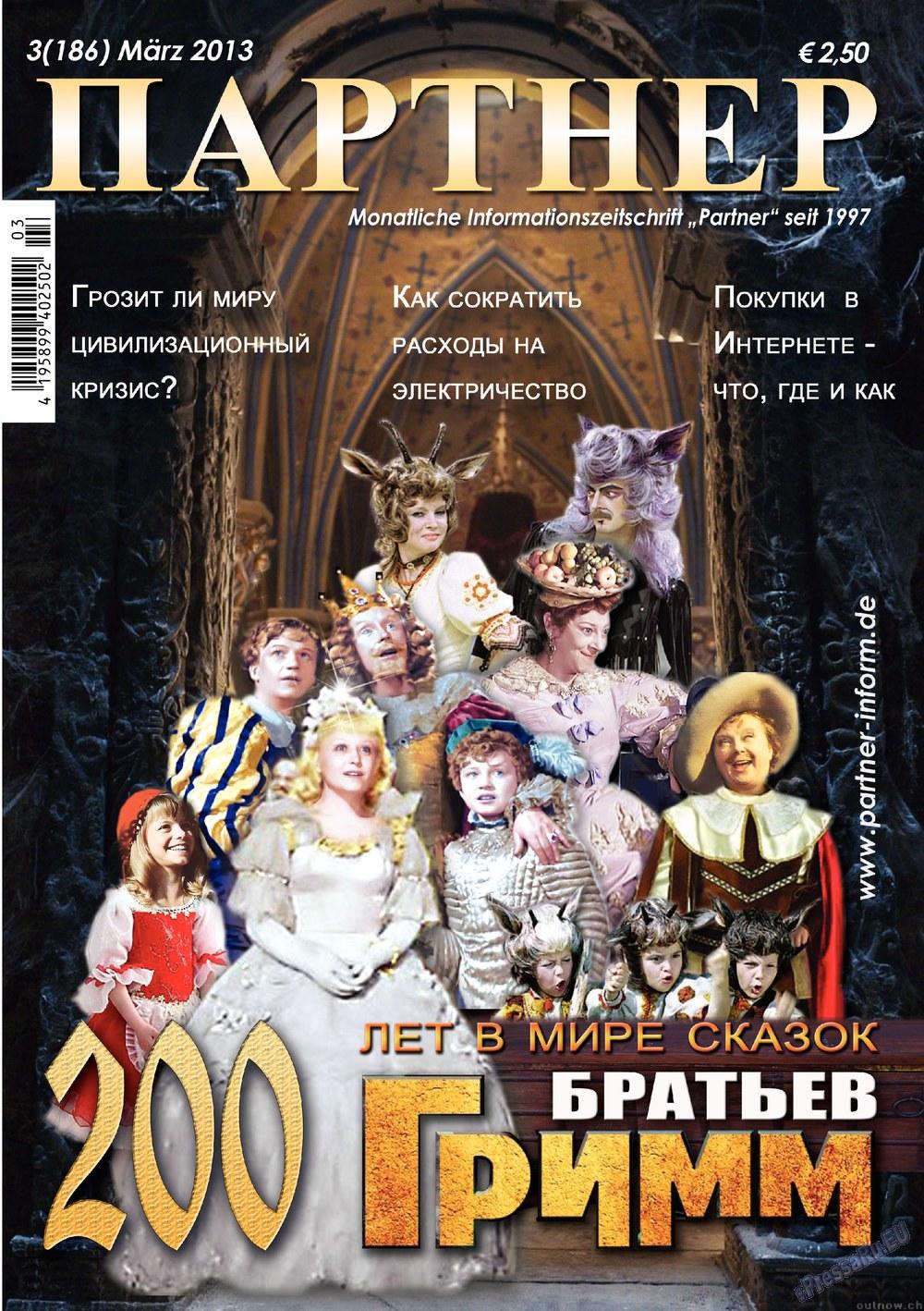 Партнер (журнал). 2013 год, номер 3, стр. 1