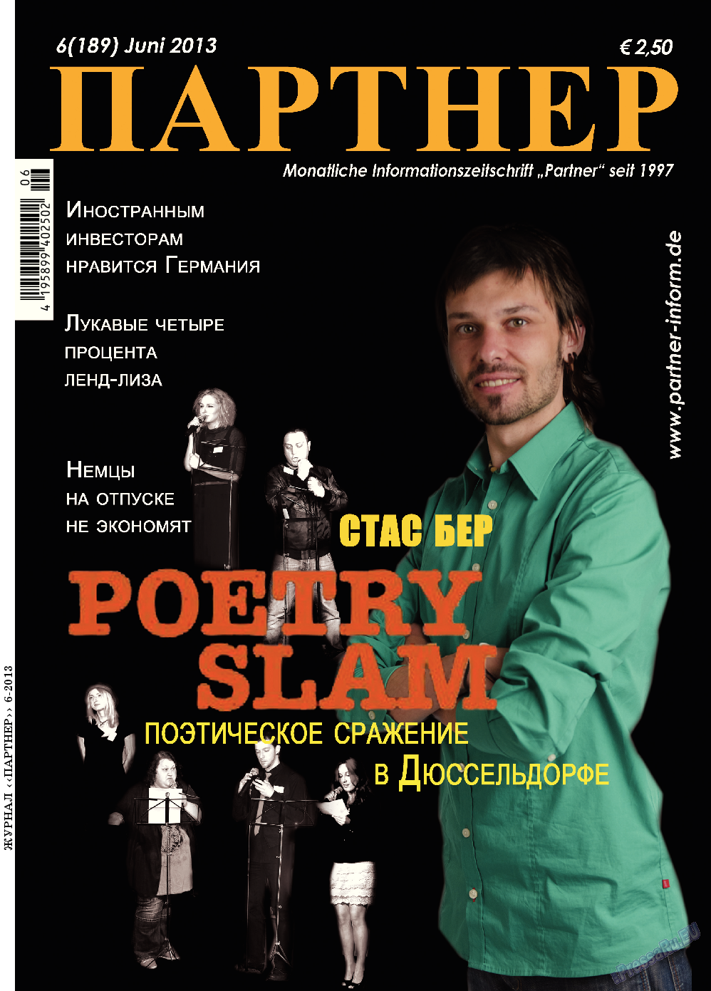 Партнер (журнал). 2013 год, номер 6, стр. 1