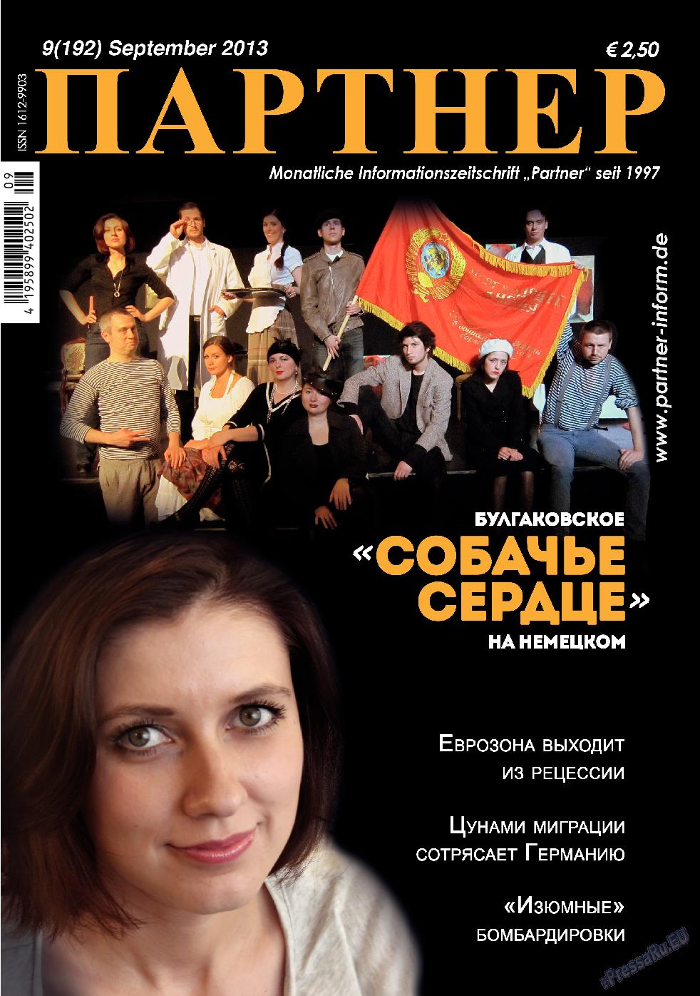 Партнер (журнал). 2013 год, номер 9, стр. 1