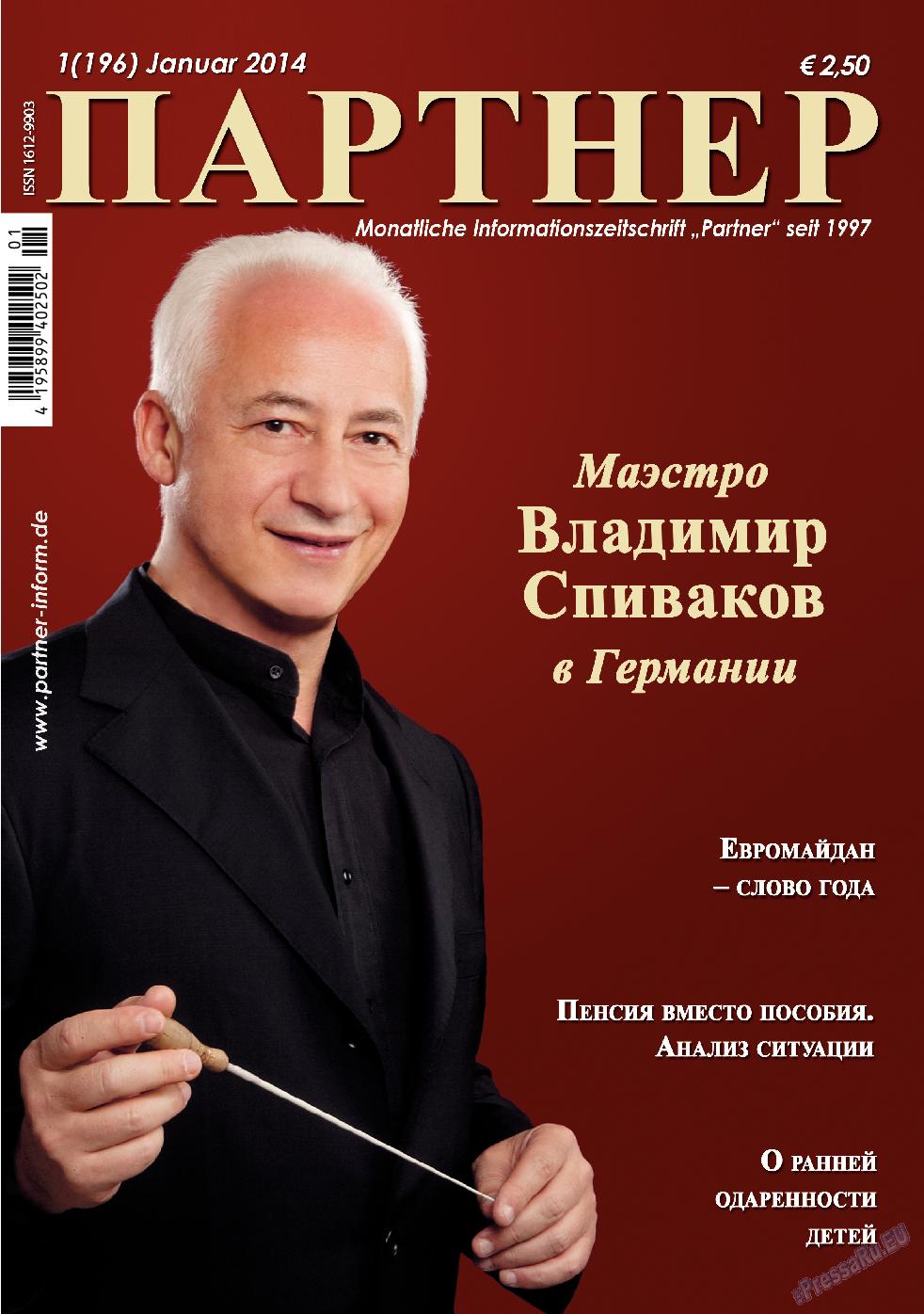 Партнер (журнал). 2014 год, номер 1, стр. 1