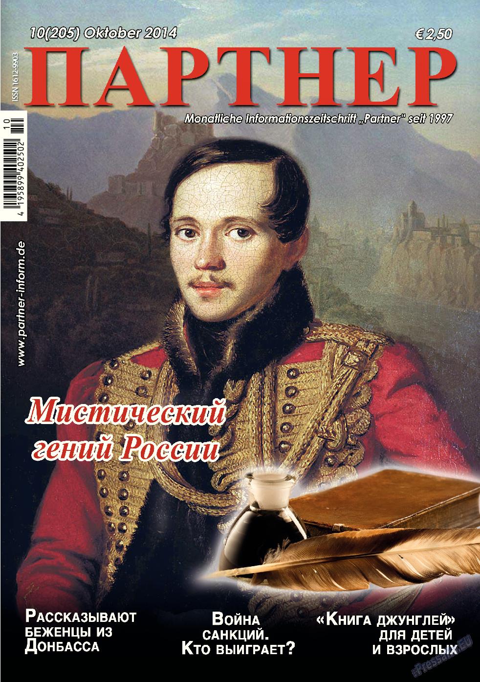 Партнер (журнал). 2014 год, номер 10, стр. 1