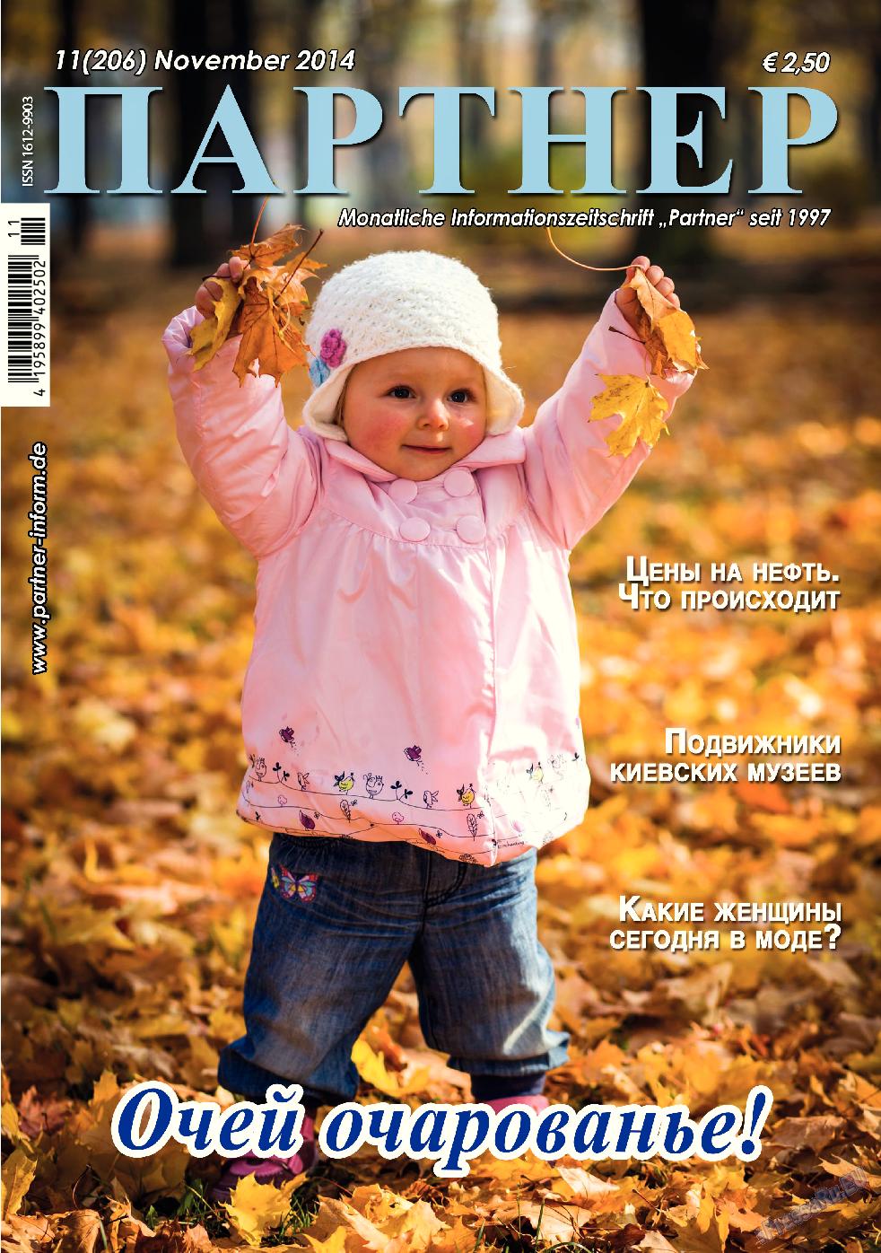 Партнер (журнал). 2014 год, номер 11, стр. 1