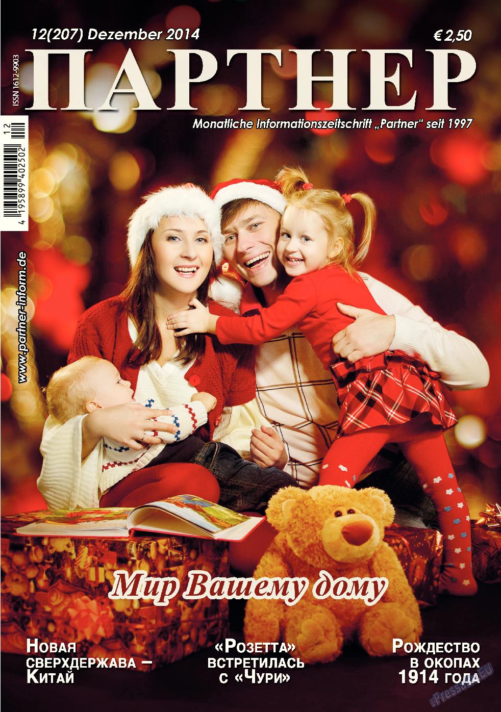 Партнер (журнал). 2014 год, номер 12, стр. 1