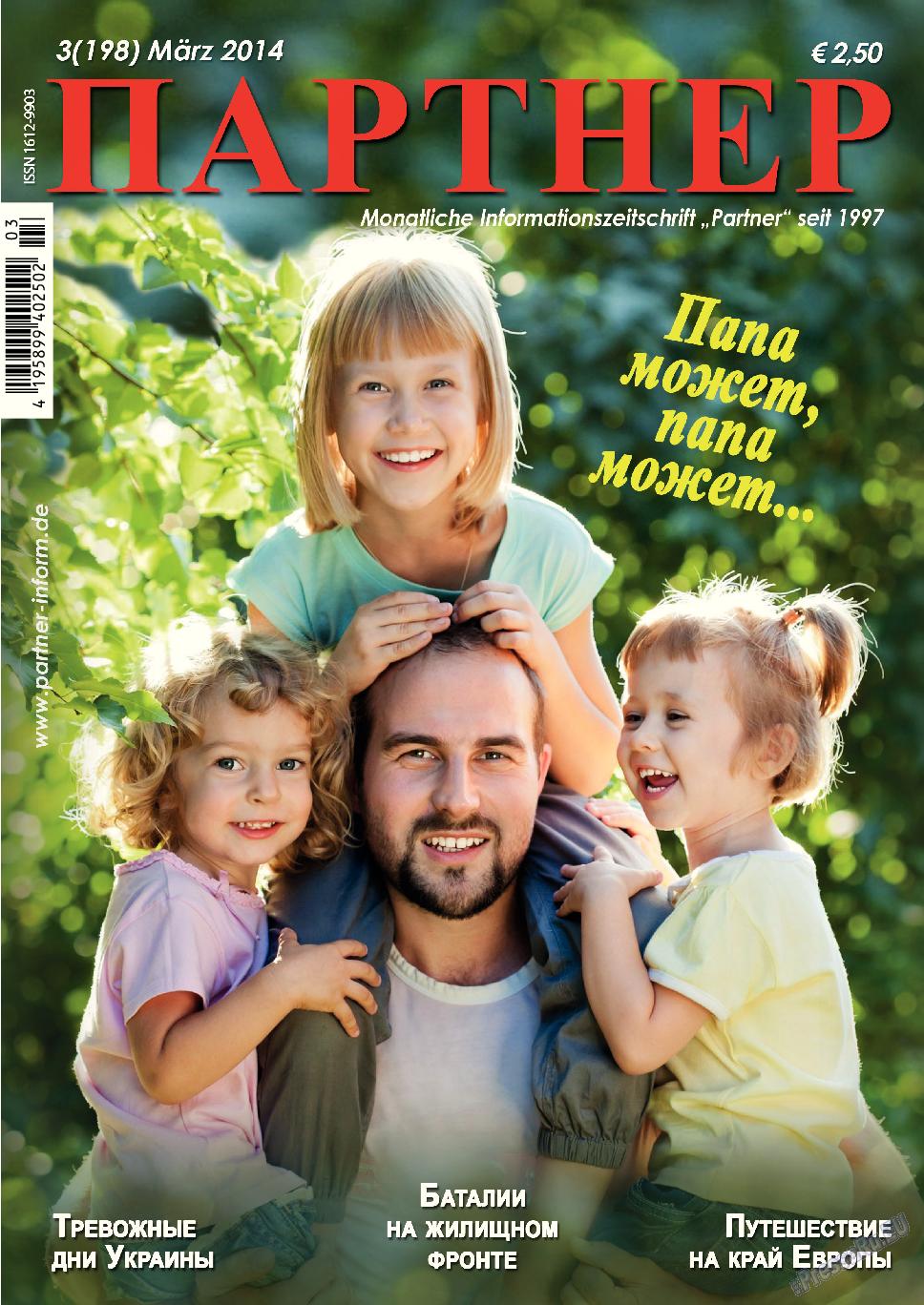 Партнер (журнал). 2014 год, номер 3, стр. 1