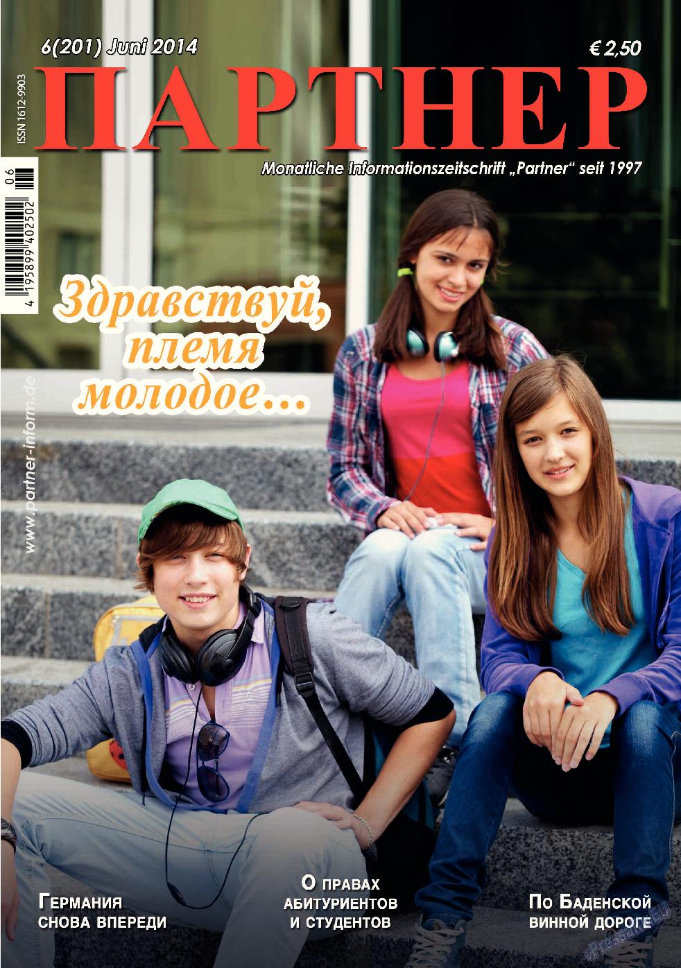 Партнер (журнал). 2014 год, номер 6, стр. 1