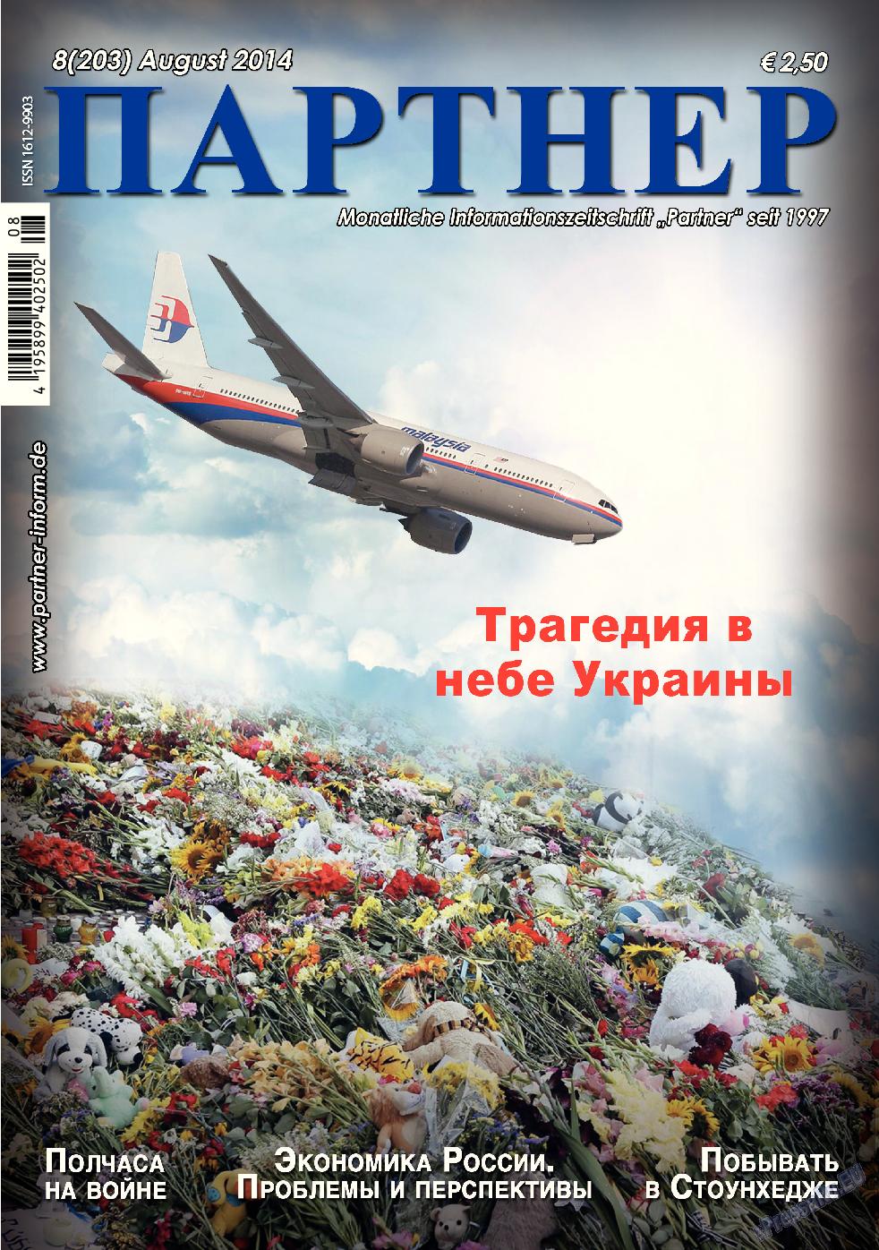 Партнер (журнал). 2014 год, номер 8, стр. 1