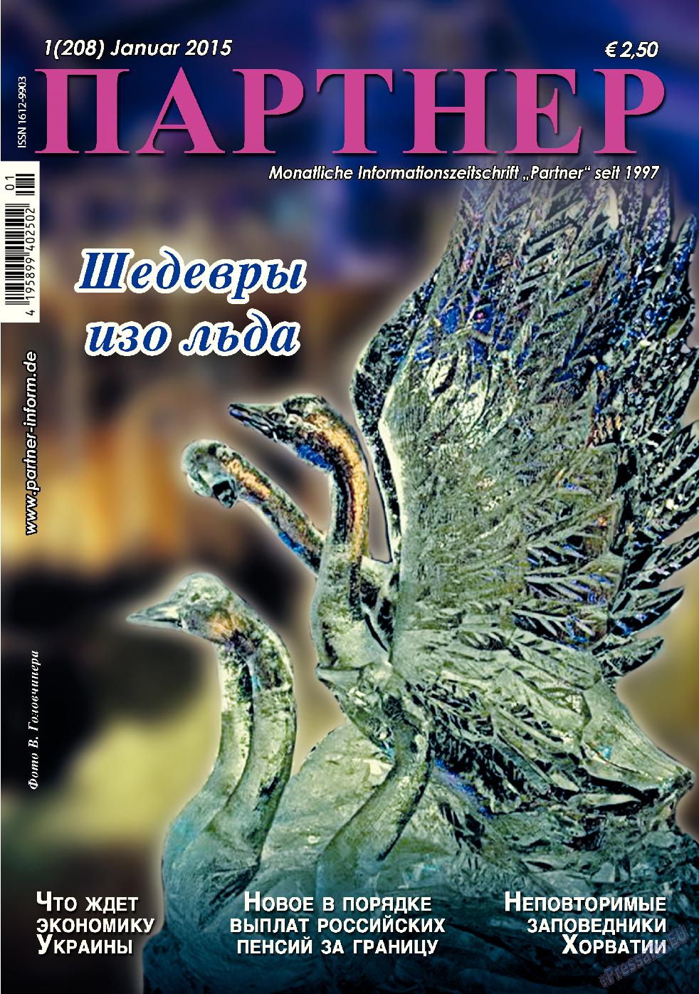 Партнер (журнал). 2015 год, номер 1, стр. 1