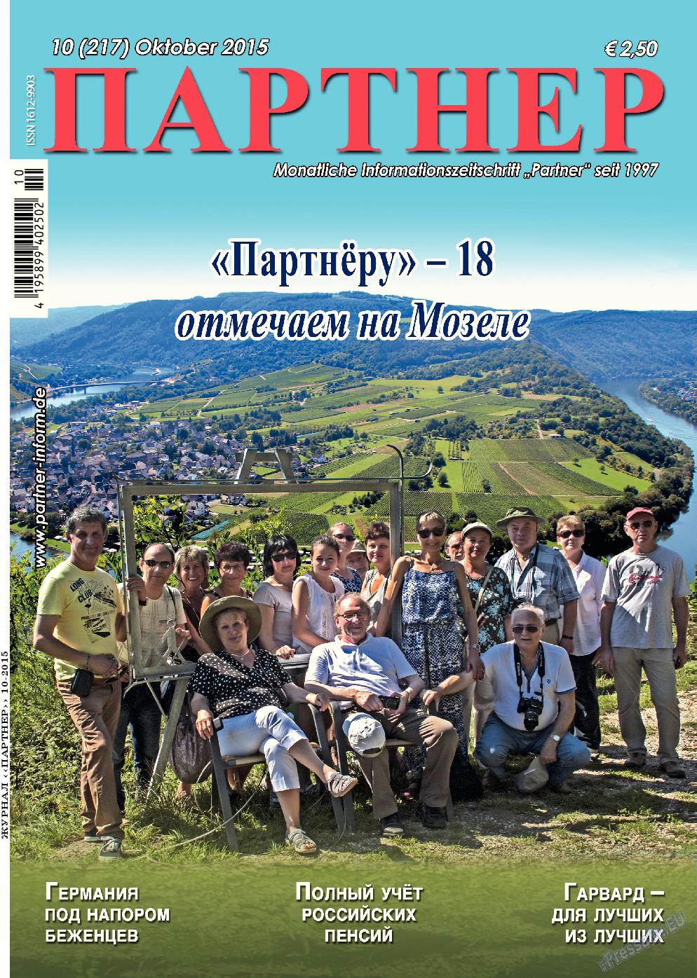 Партнер (журнал). 2015 год, номер 10, стр. 1