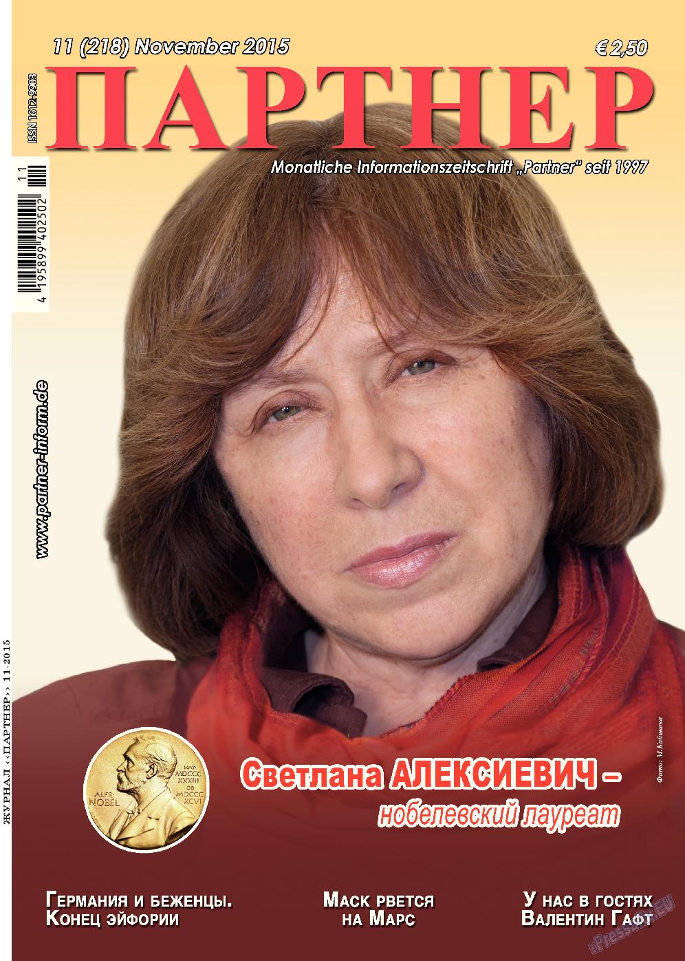 Партнер (журнал). 2015 год, номер 11, стр. 1
