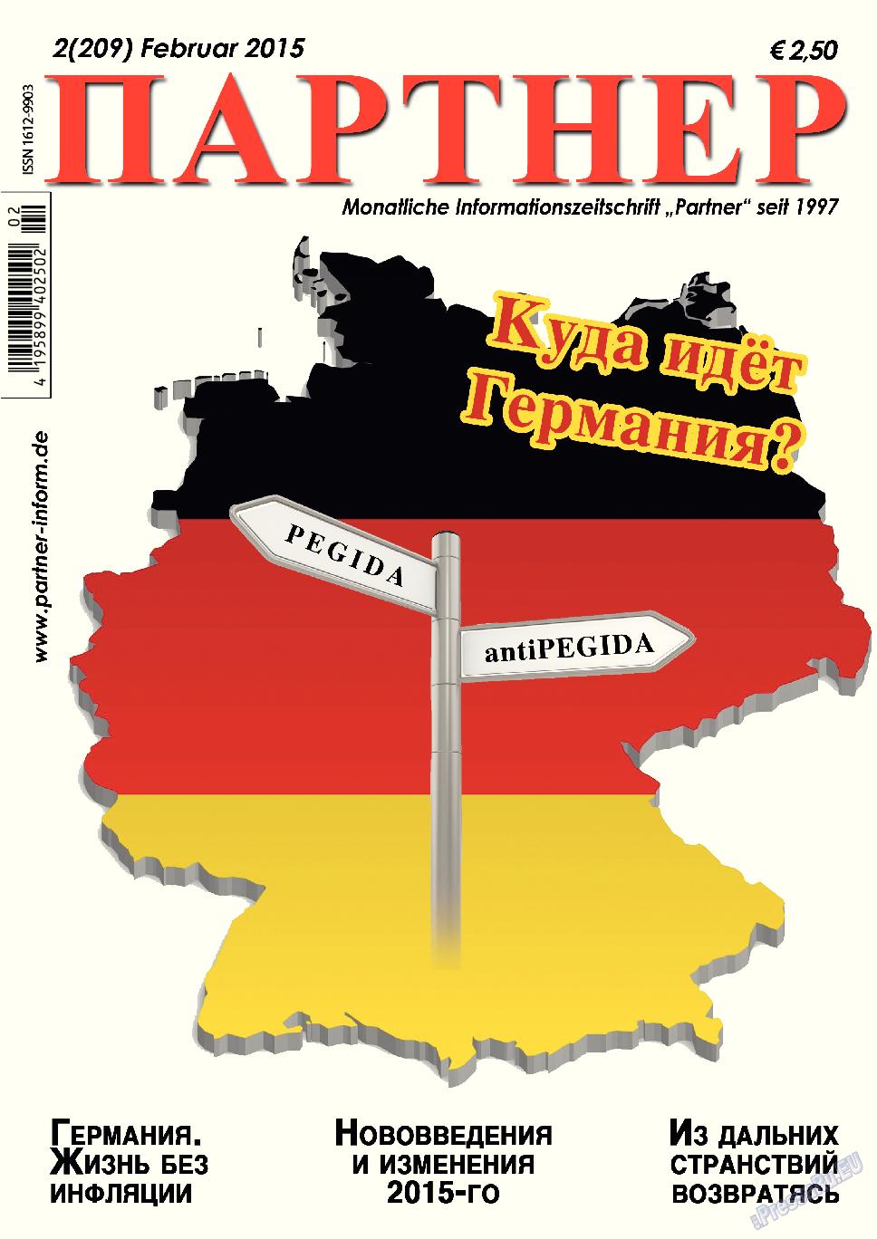 Партнер (журнал). 2015 год, номер 2, стр. 1