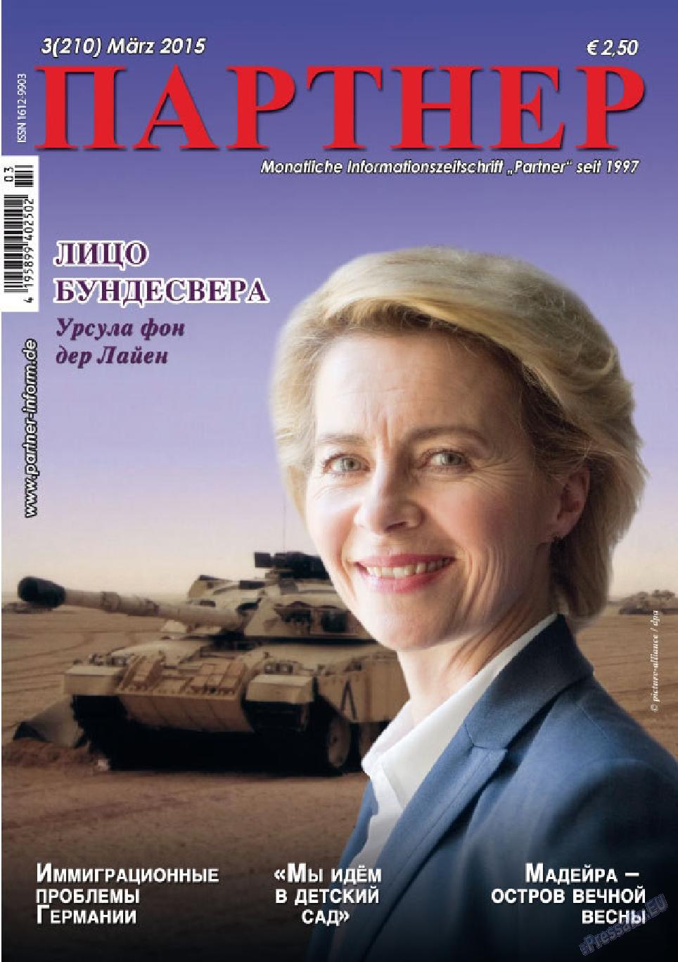 Партнер (журнал). 2015 год, номер 3, стр. 1