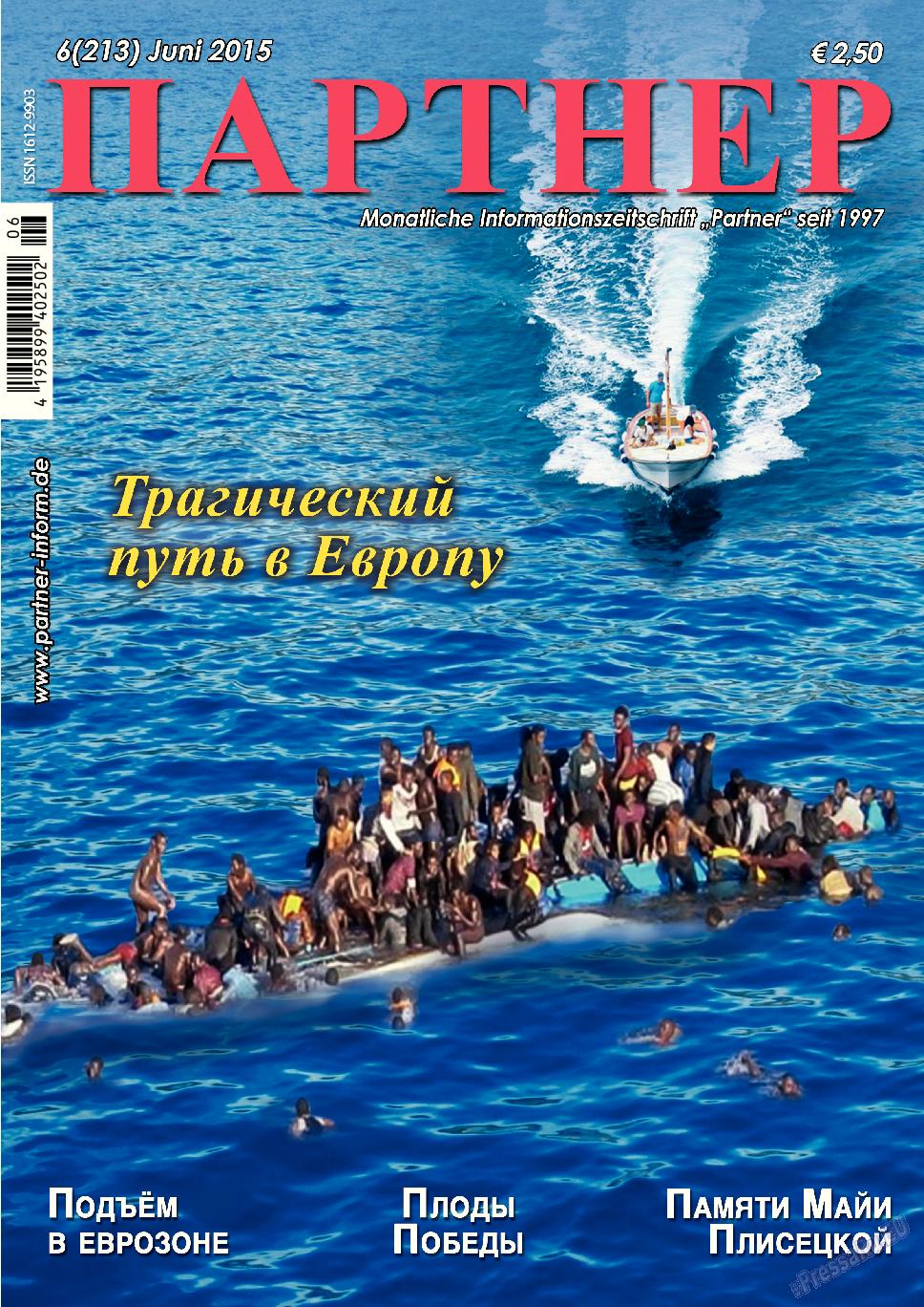Партнер (журнал). 2015 год, номер 6, стр. 1