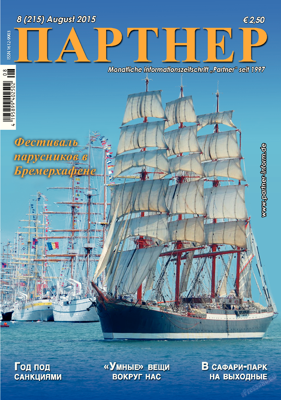 Партнер (журнал). 2015 год, номер 8, стр. 1