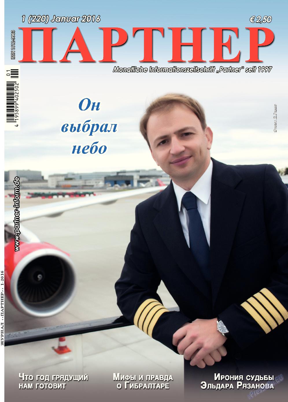 Партнер (журнал). 2016 год, номер 1, стр. 1