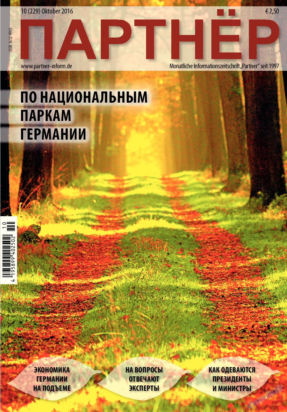Партнер (журнал). 2016 год, номер 10, стр. 1