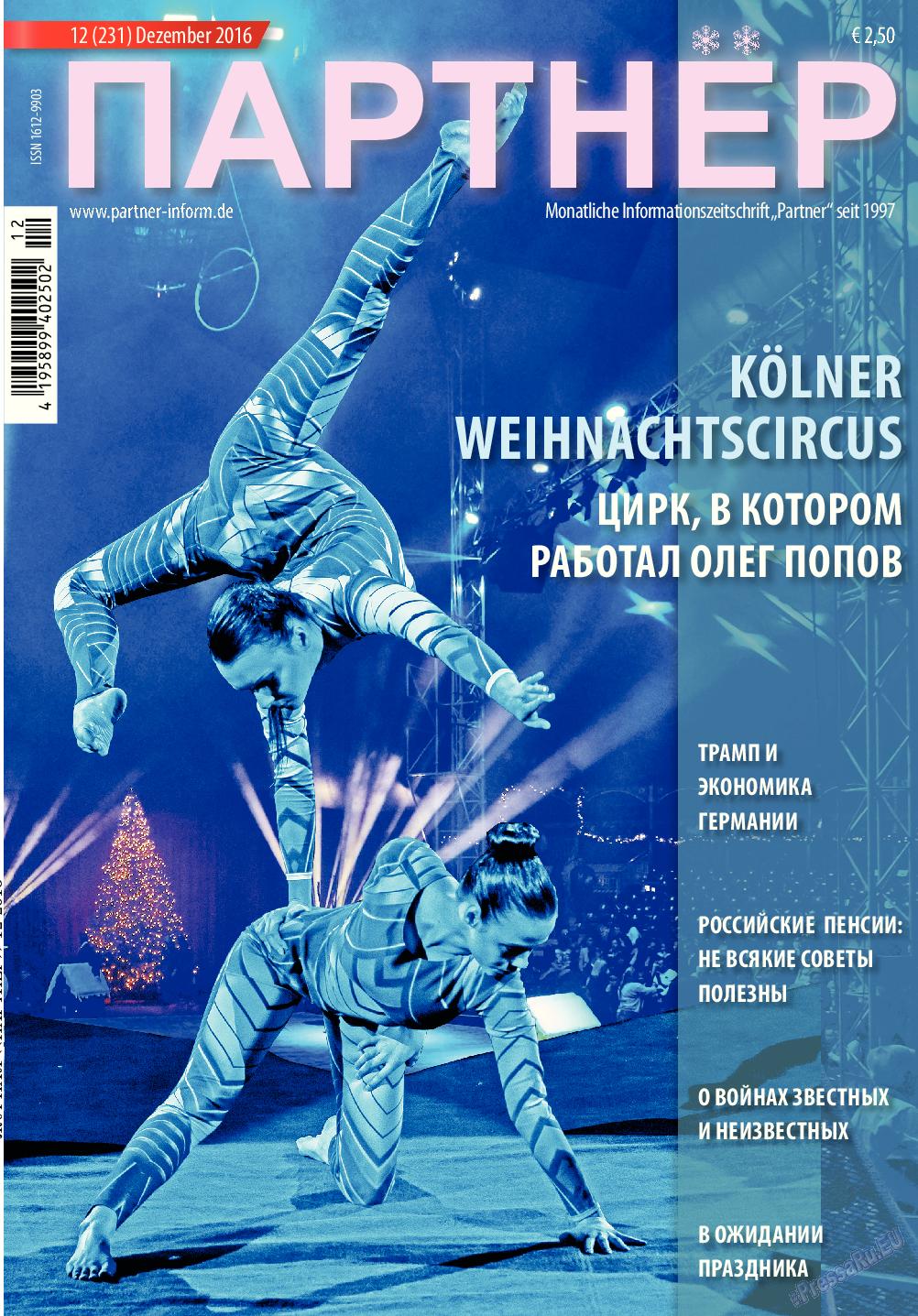 Партнер (журнал). 2016 год, номер 12, стр. 1
