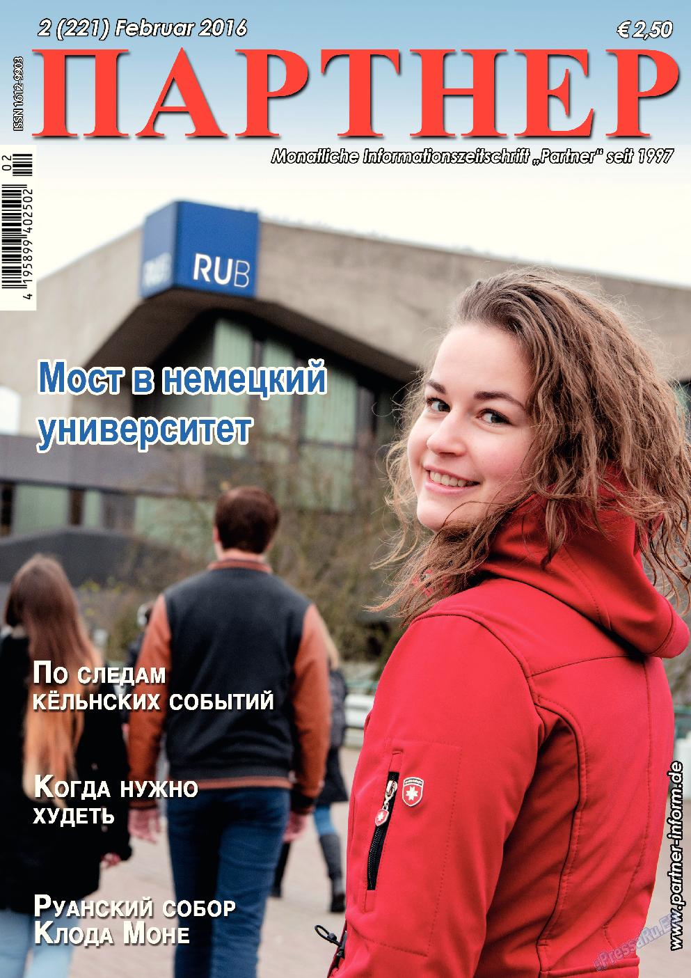 Партнер (журнал). 2016 год, номер 2, стр. 1