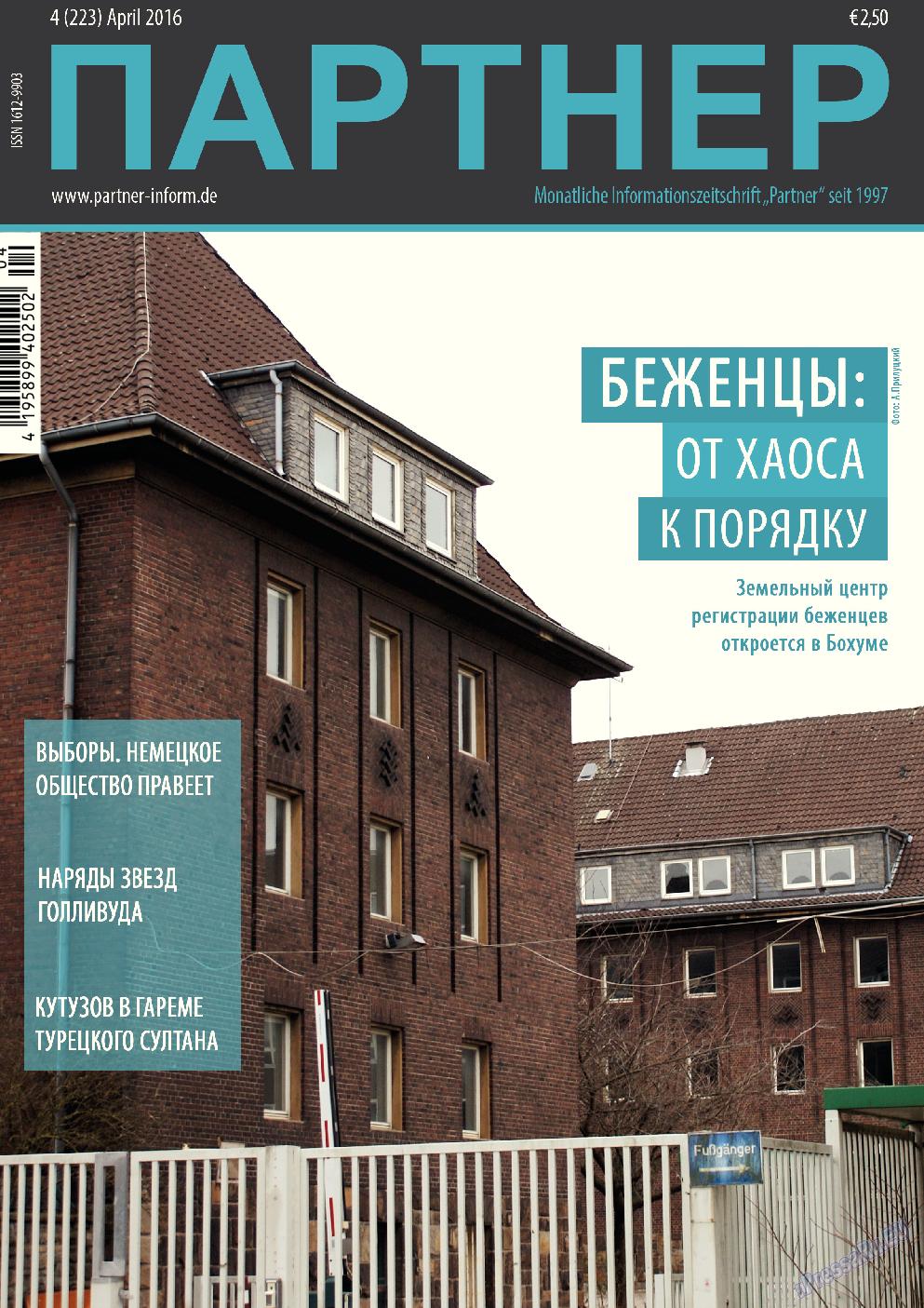 Партнер (журнал). 2016 год, номер 4, стр. 1