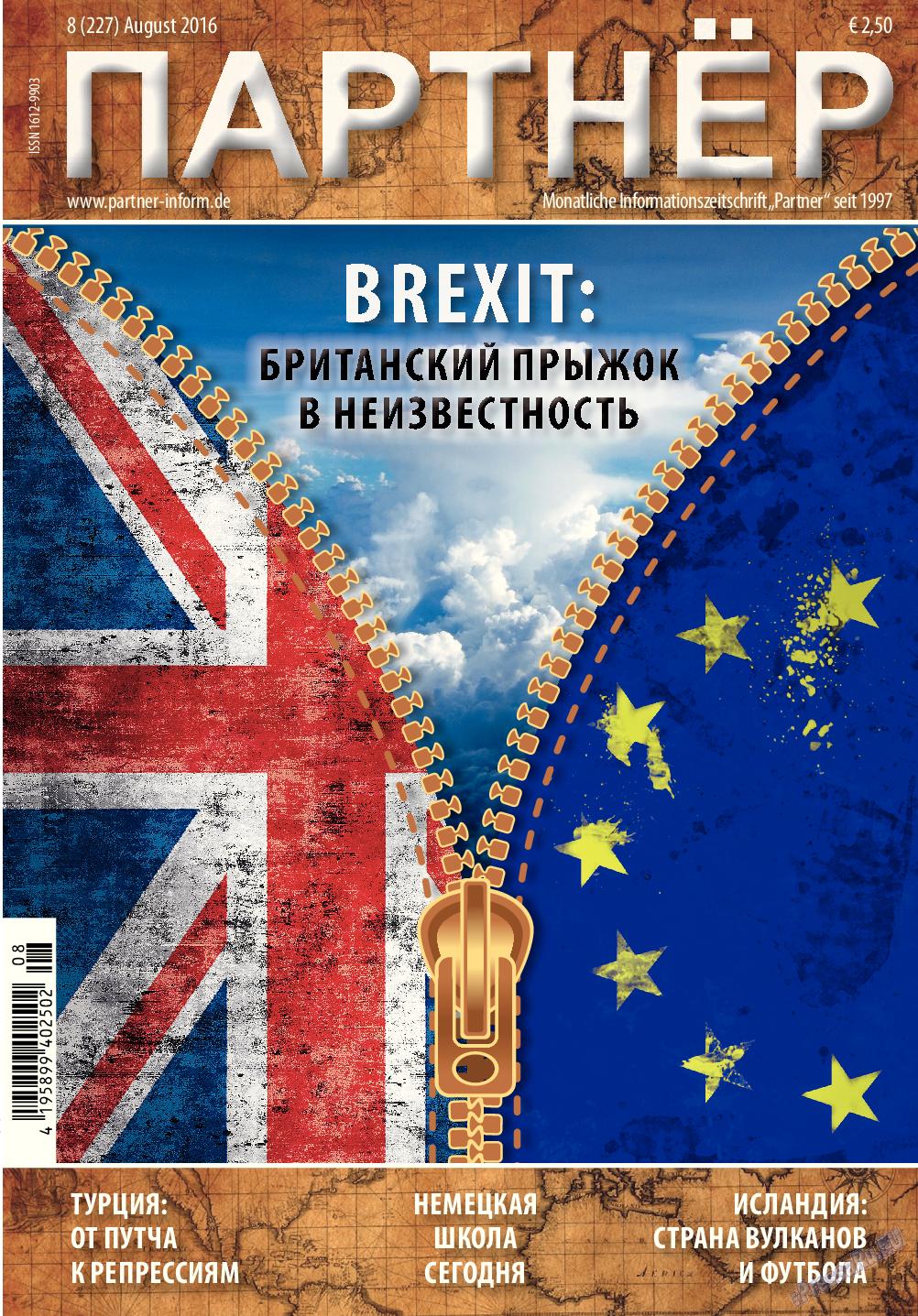 Партнер (журнал). 2016 год, номер 8, стр. 1