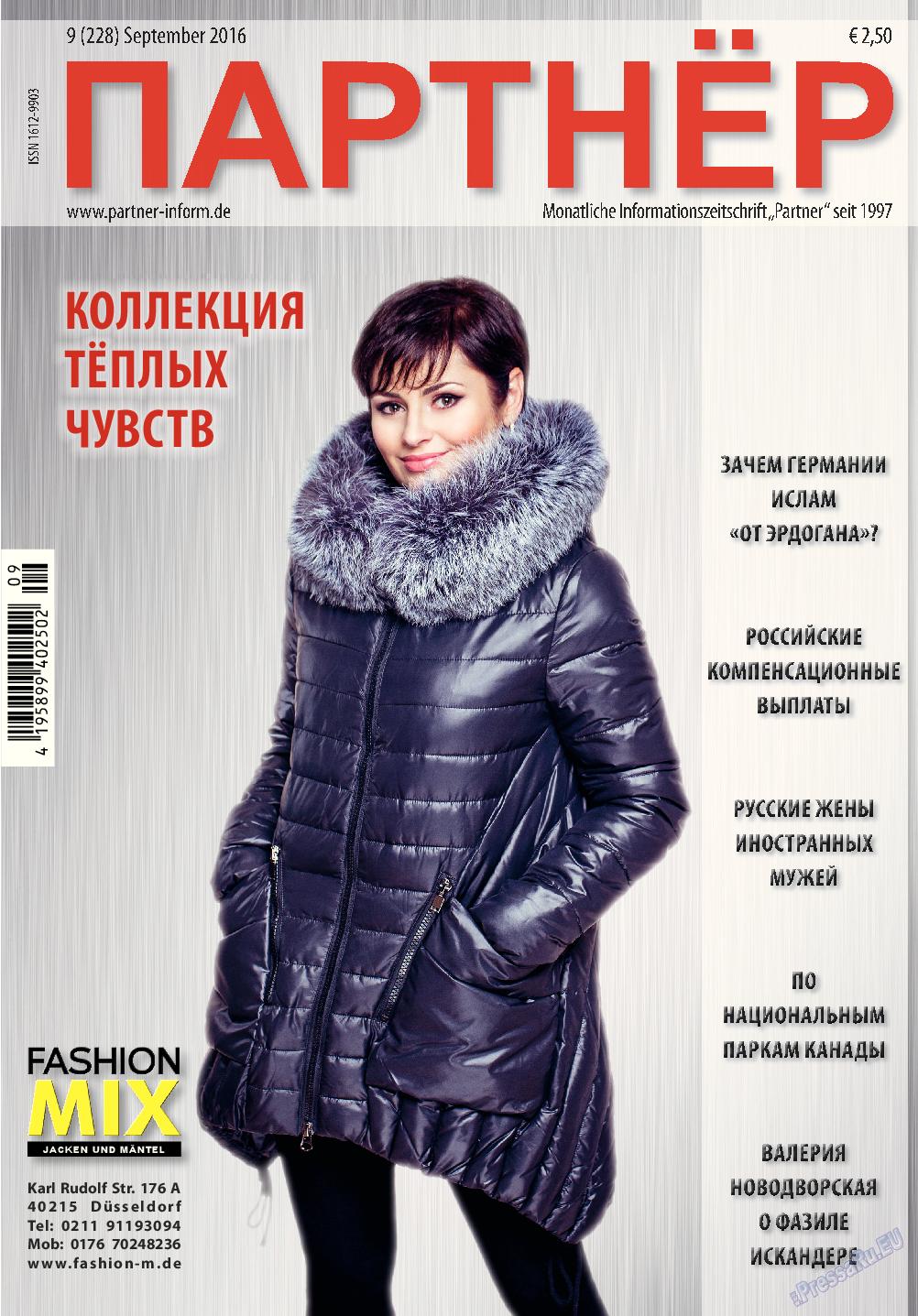 Партнер (журнал). 2016 год, номер 9, стр. 1