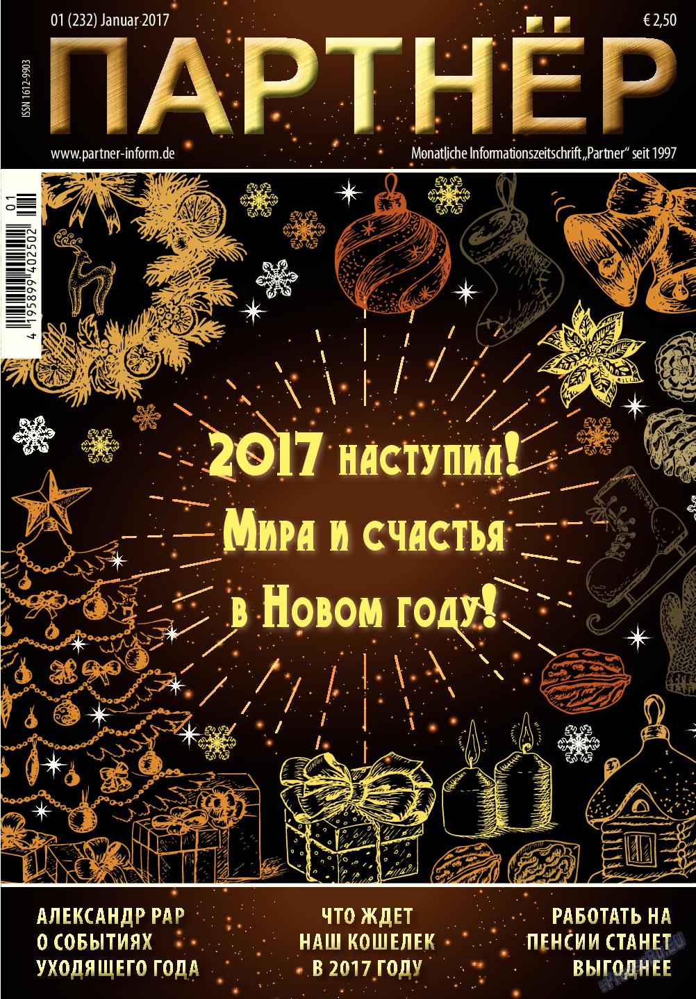 Партнер (журнал). 2017 год, номер 1, стр. 1