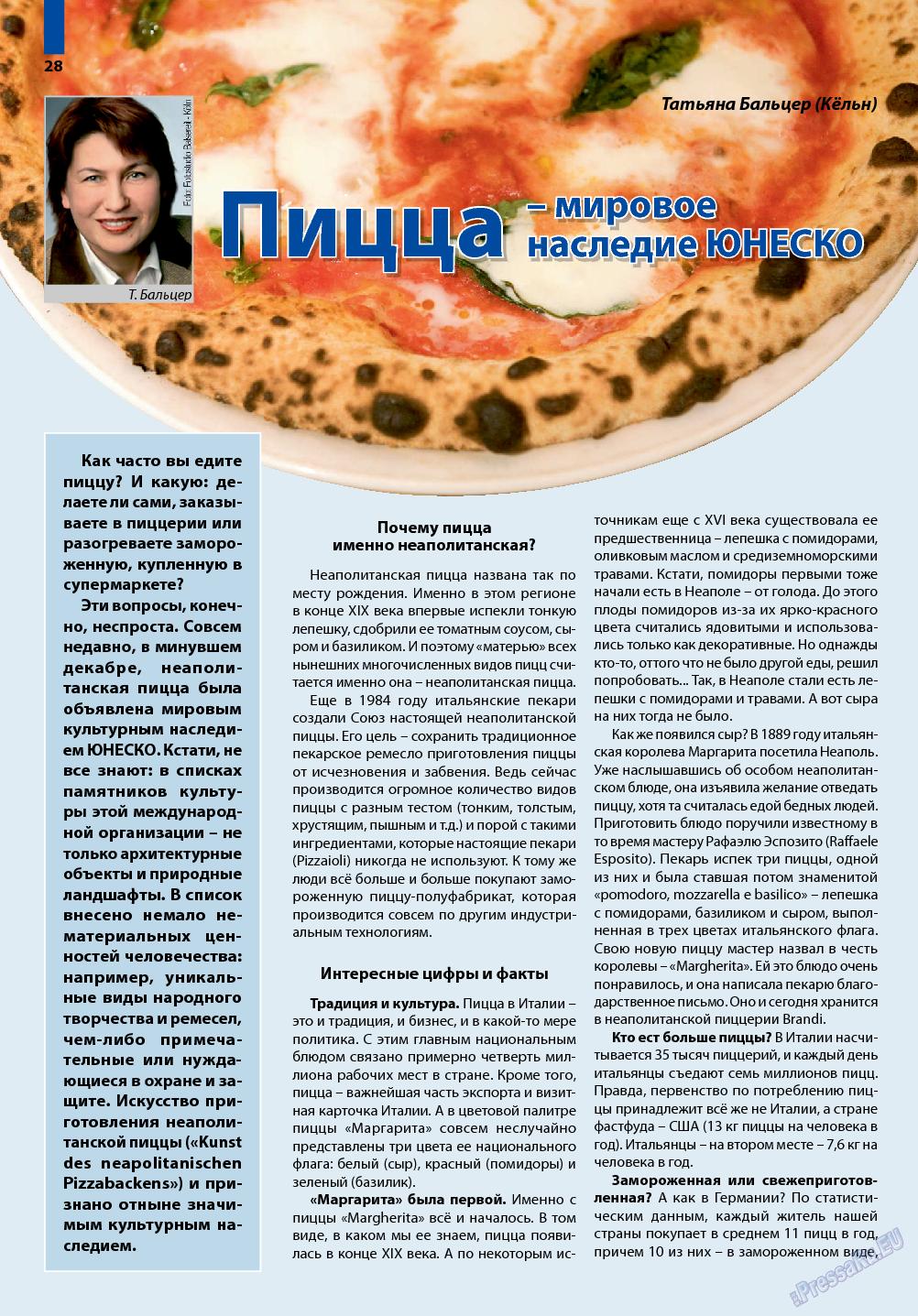 Партнер (журнал). 2018 год, номер 1, стр. 28