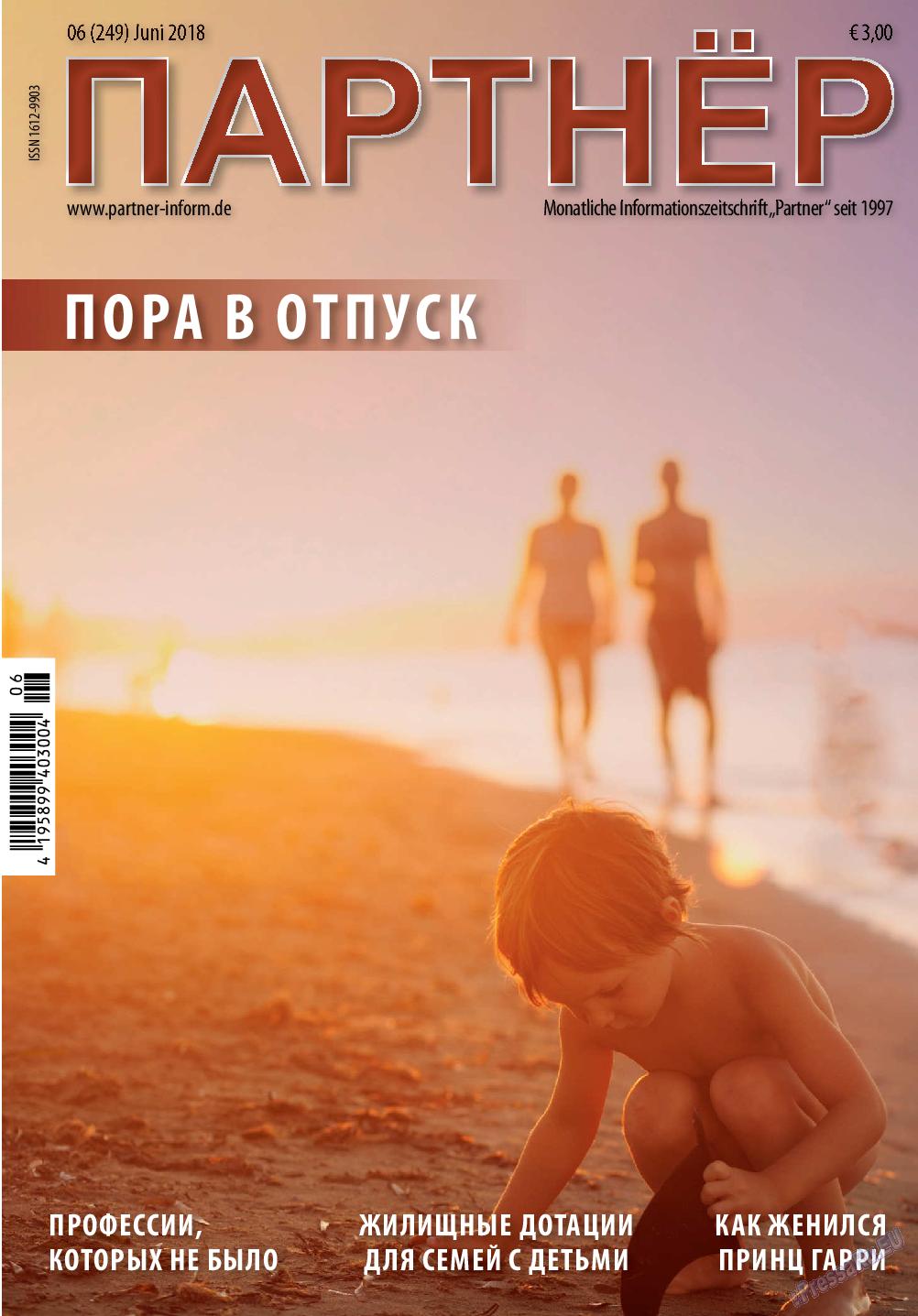 Партнер (журнал). 2018 год, номер 6, стр. 1