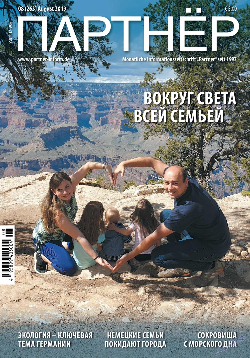 Партнер (журнал). 2019 год, номер 8, стр. 1