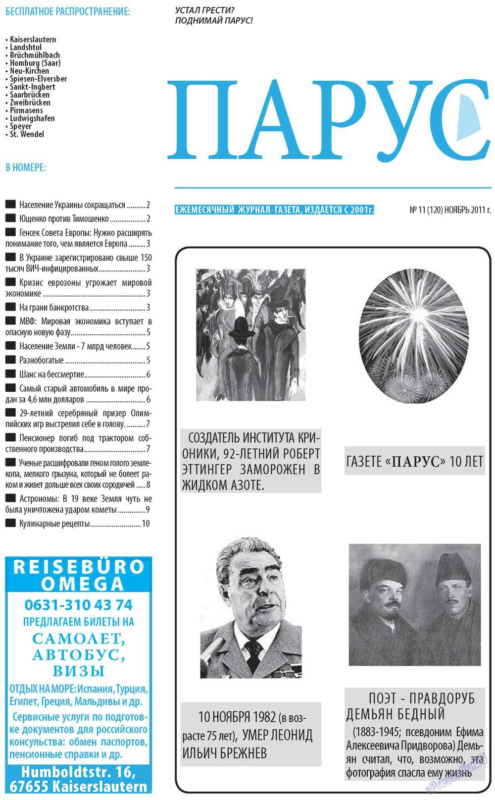 Парус (газета). 2011 год, номер 11, стр. 1
