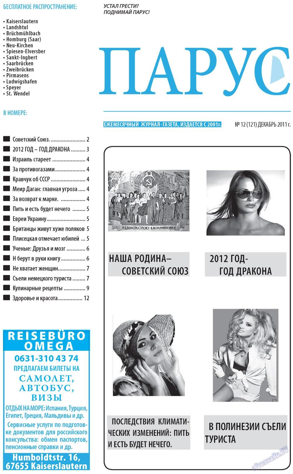 Парус (газета). 2011 год, номер 12, стр. 1