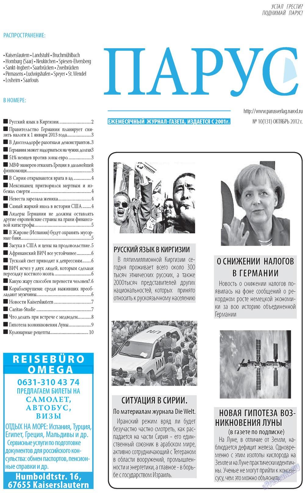 Парус (газета). 2012 год, номер 10, стр. 1