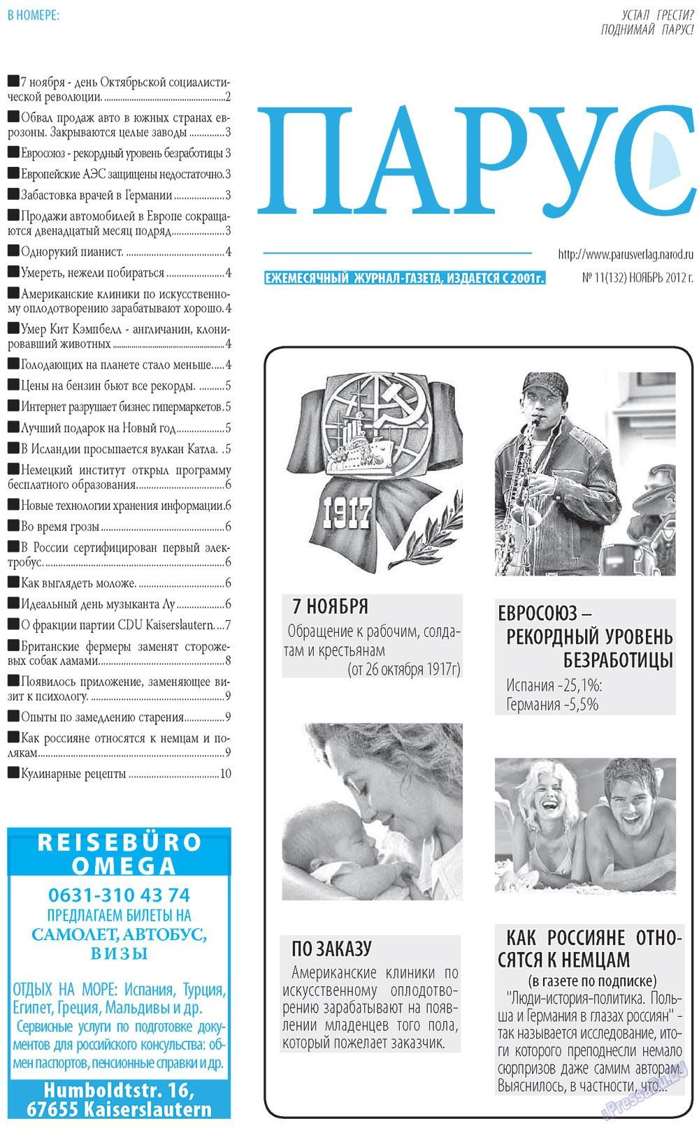 Парус (газета). 2012 год, номер 11, стр. 1