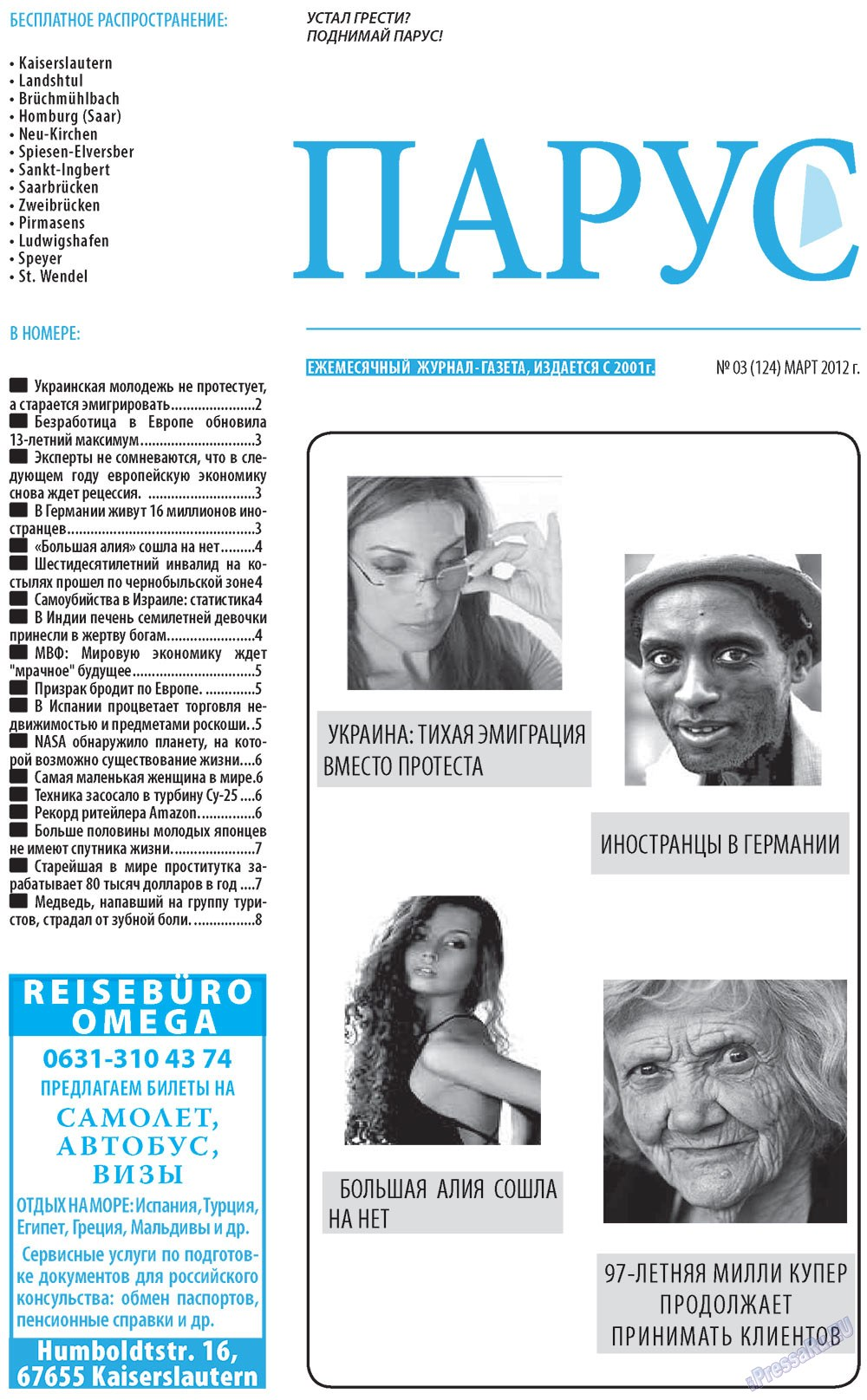 Парус (газета). 2012 год, номер 3, стр. 1
