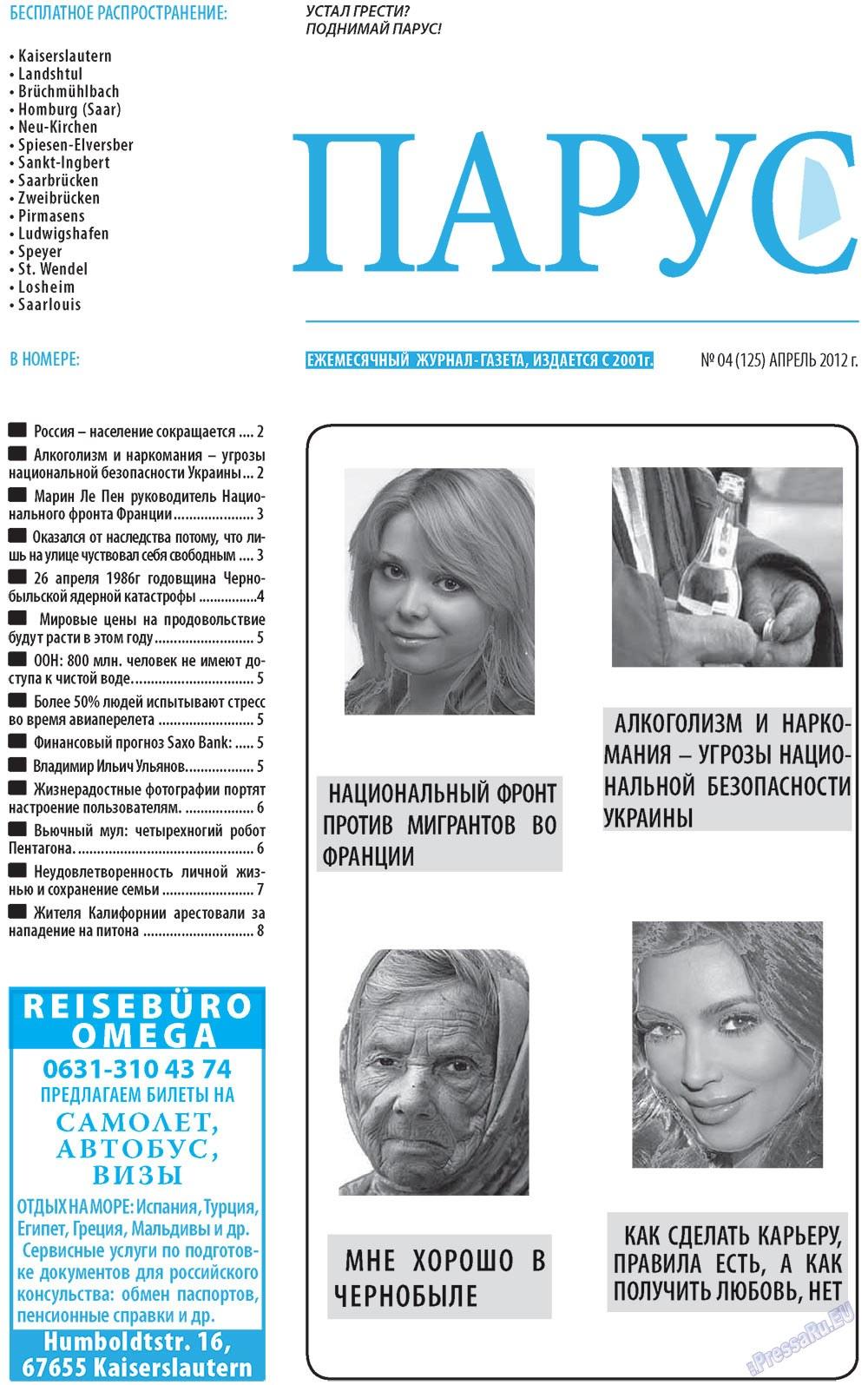 Парус (газета). 2012 год, номер 4, стр. 1