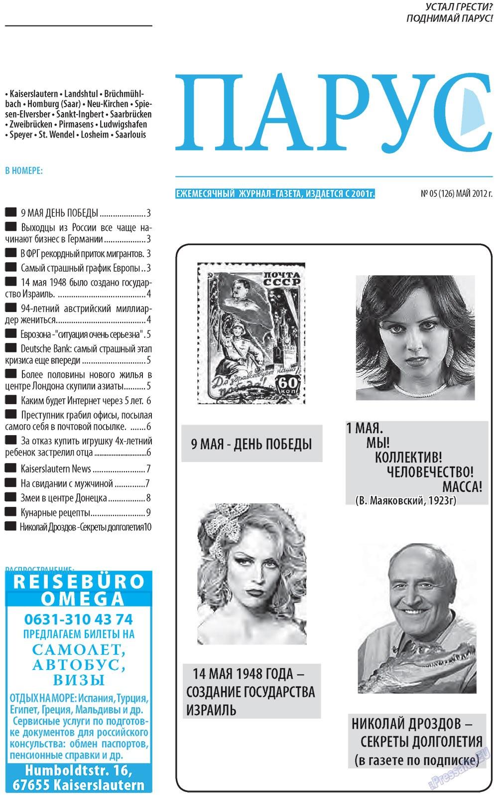 Парус (газета). 2012 год, номер 5, стр. 1
